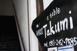 P0607・ソ繧ッ繧吶Ν繝。繧「繝・ヵ繧・takumi