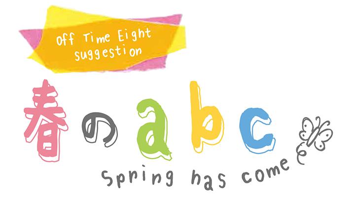 春のabc-1