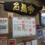 名島亭5963