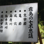 霧島あmitarai