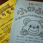 04_広報物
