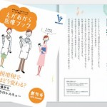 03_広報誌