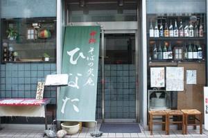 ひなた蕎麦9386