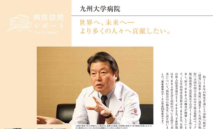 OffTime4月号 九州大学病院 病院訪問レポート