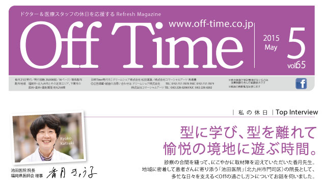 offtime5_myholiday