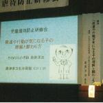 04_講演