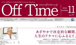 kyujitu-top-1031