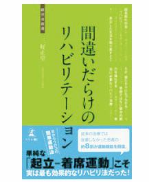06_会長著書